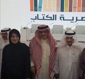 مع سمو أمير منطقة الرياض اثناء افتتاح قيصرية الكتاب
