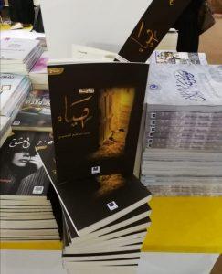 توقيع رواية هياء في معرض ابوظبي للكتاب عام ٢٠١٧