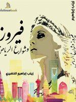 فيروز و شوارع الرياض